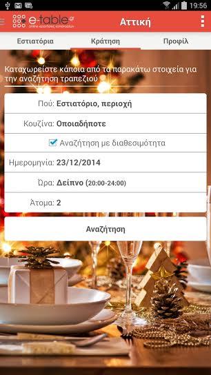 Ε-table.gr