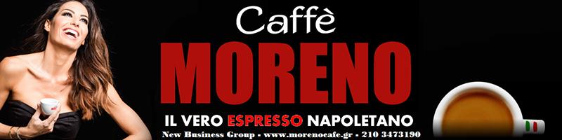 Moreno Espresso και Καφεκοπτείο ΑΝΤΩΝΗΣ ΛΟΥΜΙΔΗΣ