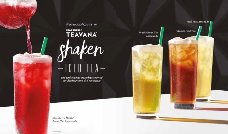 Starbucks Teavana Shaken Iced Tea