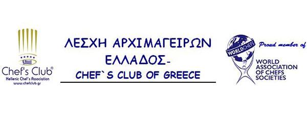 Η Ομοσπονδία Αρχιμαγείρων Ελλάδος και τα μέλη αυτής