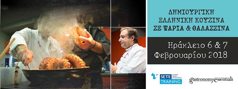 Σεμινάριο Δημιουργική Ελληνική Κουζίνα σε Ψάρια & Θαλασσινά στο Ηράκλειο