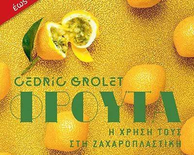 Cedric Grolet:Best Pastry Chefin theWorld 2018 & «Fruits» αλά ελληνικά…