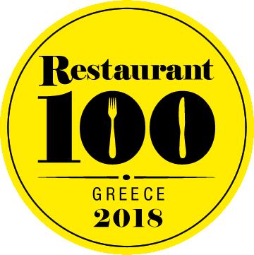 Restaurant 100: Τα καλύτερα εστιατόρια της Ελλάδας