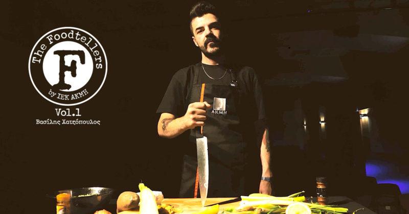 Νέα εκπομπή «Τhe Foodtellers: Vol.1 με τον Βασίλη Χατζόπουλο» έρχεται στο IGTV από το ΙΕΚ ΑΚΜΗ