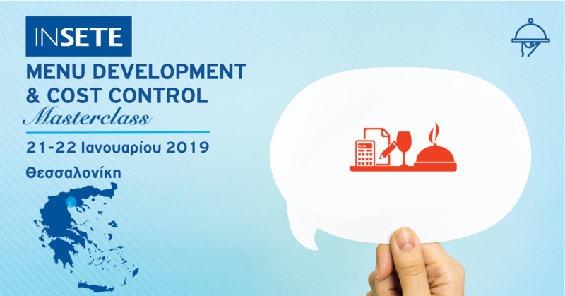 Σεμινάριο: Menu Development & Cost Control Masterclass