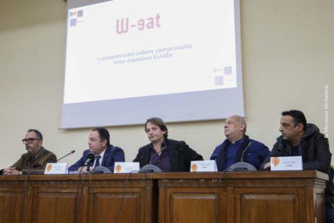 W-eat 2019: Η Κλαδική Έκθεση της Μητροπολιτικής Γαστρονομίας στην Παραϊόνια Ελλάδα