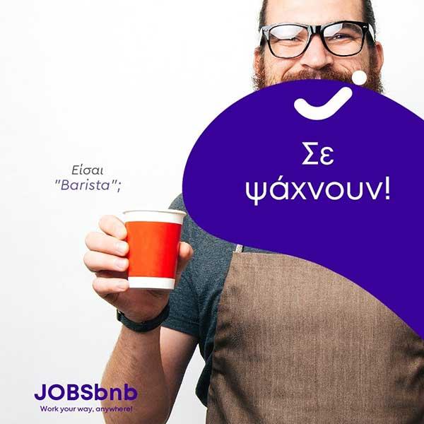 JOBSbnb: η νέα πλατφόρμα εύρεσης του ιδανικού προσωπικού!