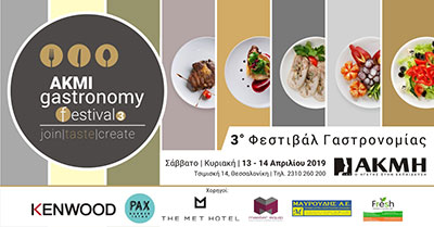 Πλήθος εξειδικευμένων σεμιναρίων και masterclasses στο AKMI Gastronomy Festival 3