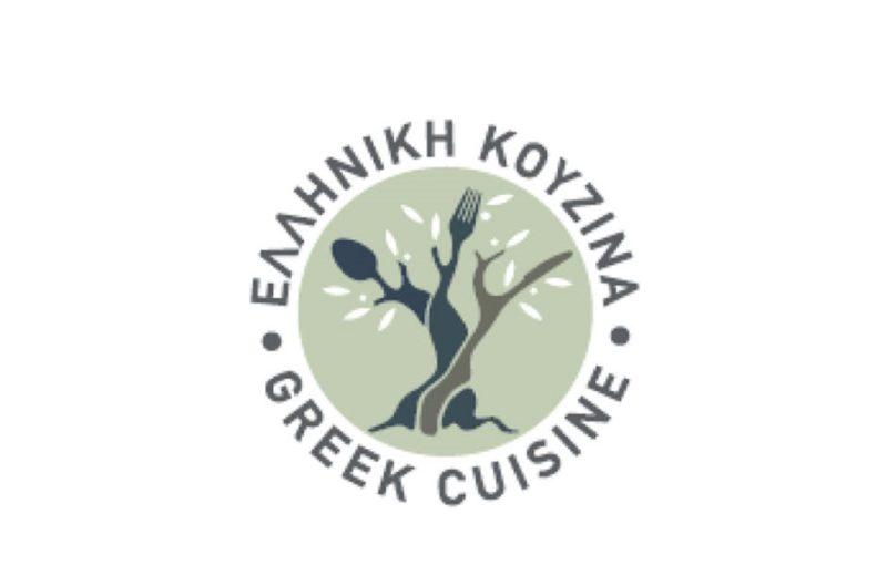Προϋποθέσεις και διαδικασία χορήγησης του Ειδικού Σήματος Ποιότητας για την Ελληνική Κουζίνα (Ε.Σ.Π.Ε.Κ.)
