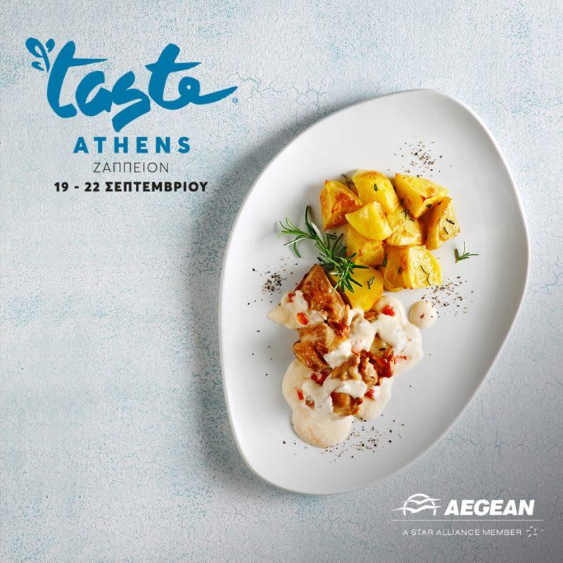 Taste of Athens: Επιστρέφει το μοναδικό γαστρονομικό φεστιβάλ στις 19 Σεπτεμβρίου