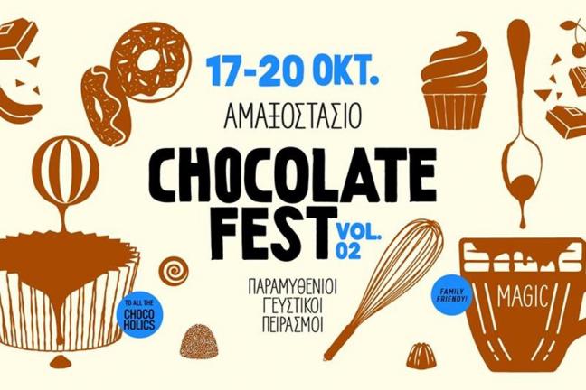 Επιστρέφει στις 17 έως 20 Οκτωβρίου το Chocolate Fest Vol.02!