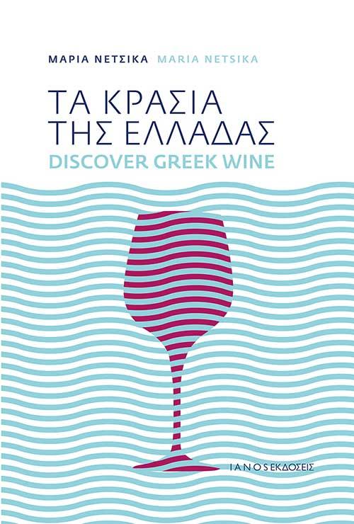 """Επανεκδίδεται από τις Εκδόσεις IANOS το βιβλίο της Μαρίας Νέτσικα """"Τα κρασιά της Ελλάδας"""""""