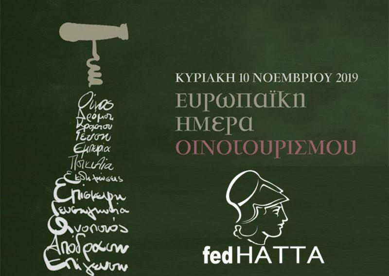 Ευρωπαϊκή Ημέρα Οινοτουρισμού