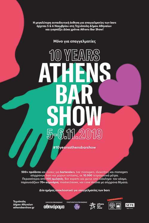 Το Athens Bar Show γιορτάζει 10 χρόνια