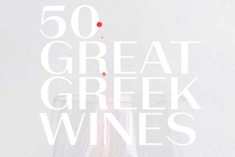 Διαγωνισμός 50 Great Greek Wines!