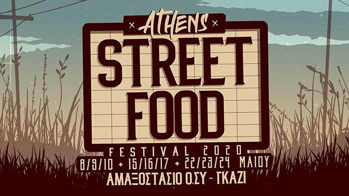 Έρχεται το 5ο Athens Street Food Festival!