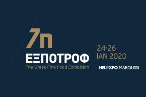 7Η ΕΞΠΟΤΡΟΦ: ανοίγει σήμερα τις πύλες της η μεγαλύτερη έκθεση- γιορτή για την ελληνική γαστρονομία