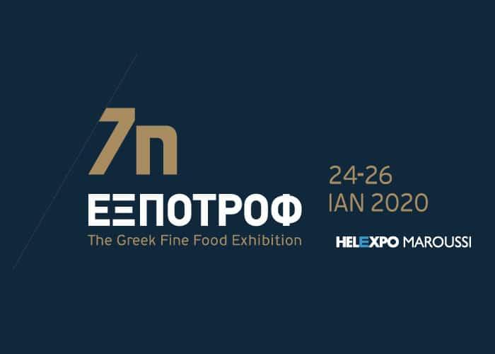 7η ΕΞΠΟΤΡΟΦ: The Greek Fine Food Exhibition στις 24-26 Ιανουαρίου