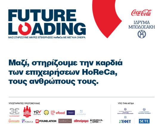Future Loading: Η Coca Cola στηρίζει τις επιχειρήσεις εστίασης και φιλοξενίας!