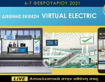 Virtual Electric 2021: 6 & 7 Φεβρουαρίου 2021
