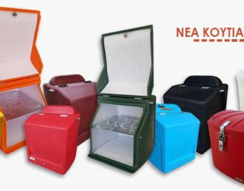 koytiadelivery.gr: 19 διαφορετικά μοντέλα για την διανομή τροφίμων αλλά και την μεταφορά courier